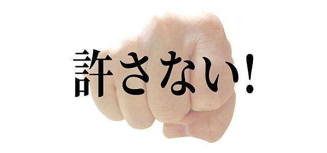 名誉毀損は許さないと拳を突き出すイメージ